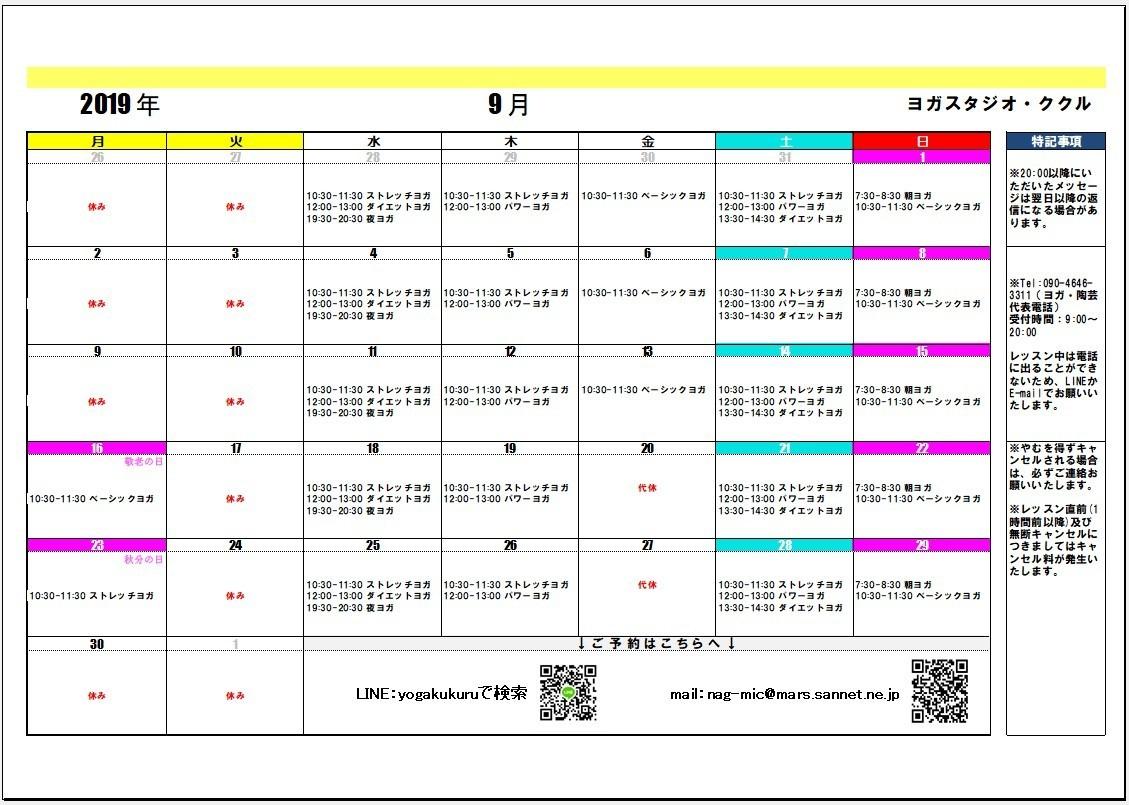 配信用レッスンスケジュール201909.jpg